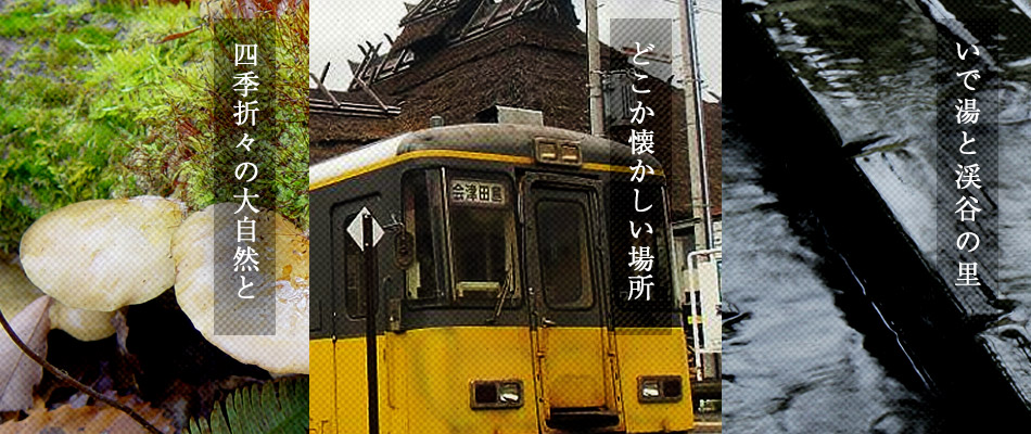 福島県、南会津にある民宿、橋本屋。